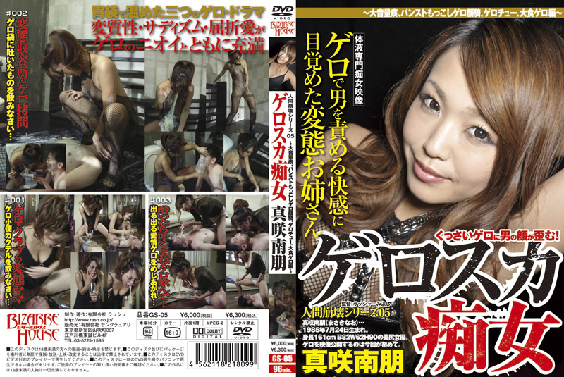 [GS-05] ゲロスカ痴女 05 真咲南朋 BIZARRE HOUSE 凌辱 ラッシュ
