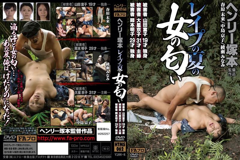 [HTMS-062] レイプの夏の女の匂い ヘンリー塚本 陵辱 Kyoko Nakajima Captivity 監禁 中島京子