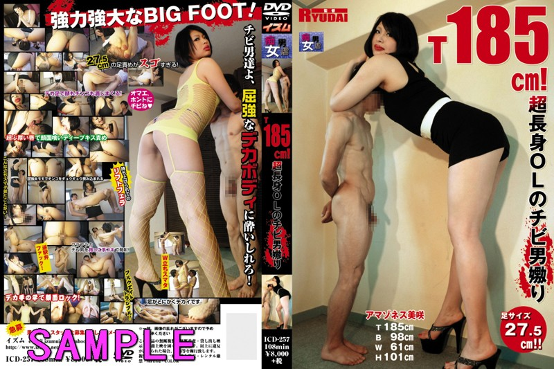 [ICD-257] T185cm超長身OLのチビ男嬲り 痴女男虐 Kiss Facesitting RYUDAI 2014/08/22 顔面騎乗 長身・巨漢
