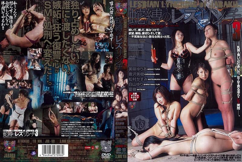 [JBD-101] 蛇縛のレズリンチ  3 SM Miki Karasawa Kasumi Matsumura 白山ゆり 松村かすみ その他SM