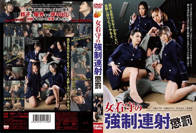 [NFDM-243] 女看守の強制連射懲罰 Mio Kuraki Footjob Azumi Mizushima Golden Showers Handjob お姉さん