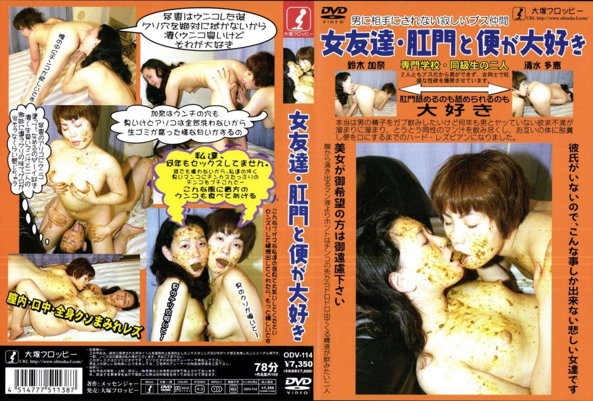 [ODV-114] 女友達・肛門と便が大好き Defecation スカトロ