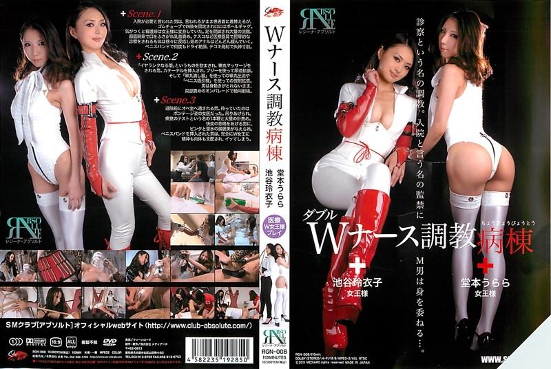 [RGN-008] Wナース調教病棟 縛り 看護婦 Strap-On Dildo Torture ボンテージ