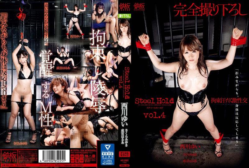 [TPPN-124] Steel Hold vol.4 TEPPAN