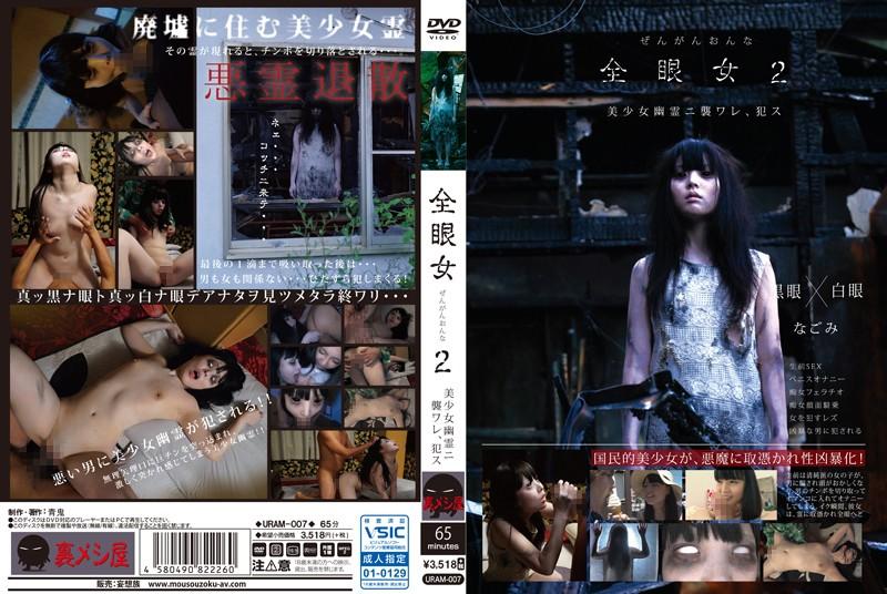 [URAM-007] 全眼女  2 Insult 2016/08/01 即死くん 青鬼/妄想族 Cowgirl