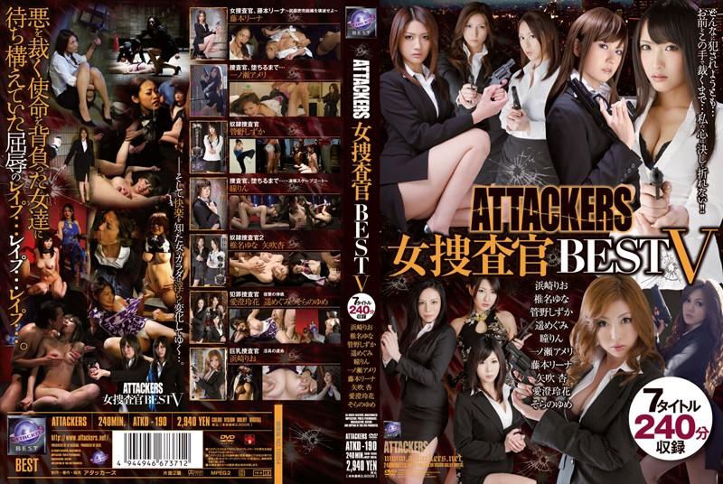 [ATKD-190] ATTACKERS 女捜査官BEST 5 Rape Hitomi Rin, Ichinose Ameri, Fujimoto Riina, Aizumi Reika, Yabuki An