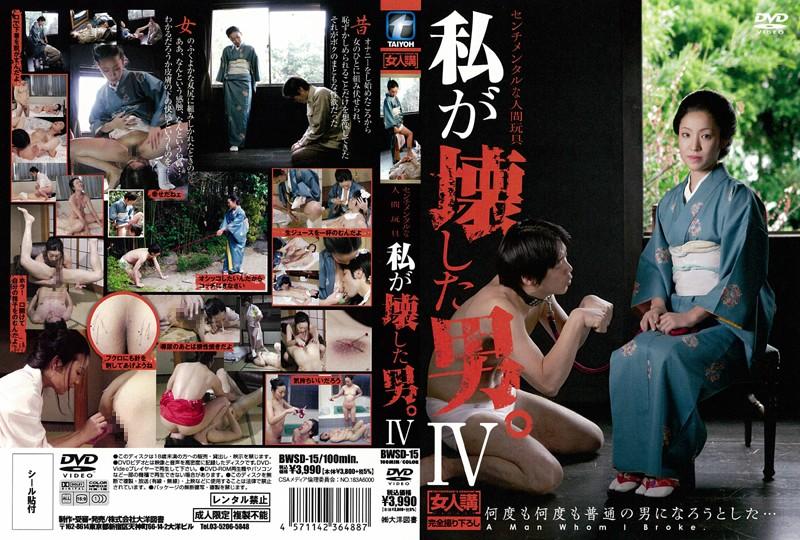 [BWSD-15] 私が、壊した男  4 安藤ボン Other Incest SM 2009/07/17 Akitsu Kaoru