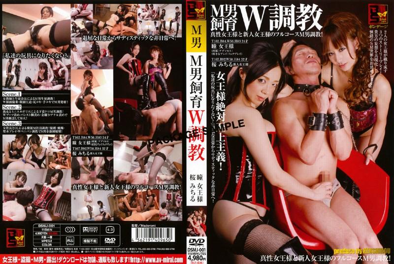 [DSMJ-001] Torture 桜の女王みちる生徒調教M Wブレッドマン Sakura Michiru