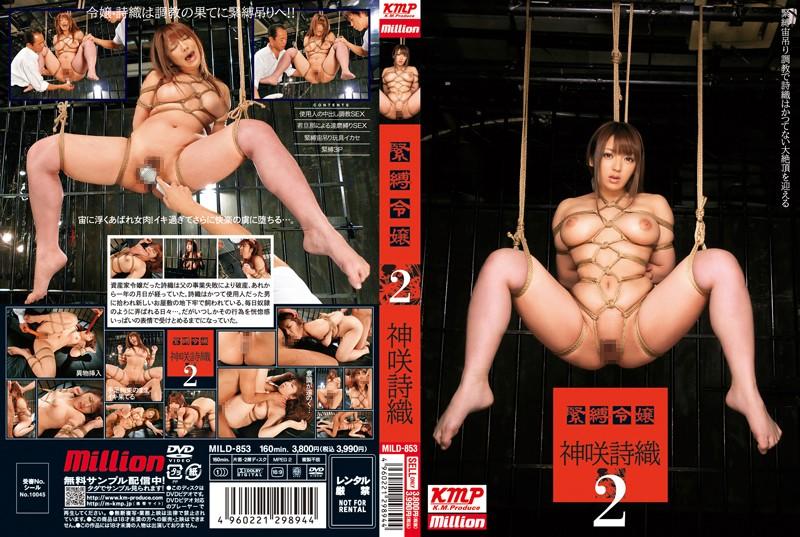 [MILD-853] 緊縛令嬢2 神咲詩織 アクメ KMP(ケイ・エム・プロデュース) 3P 潮吹き RMILD Torture