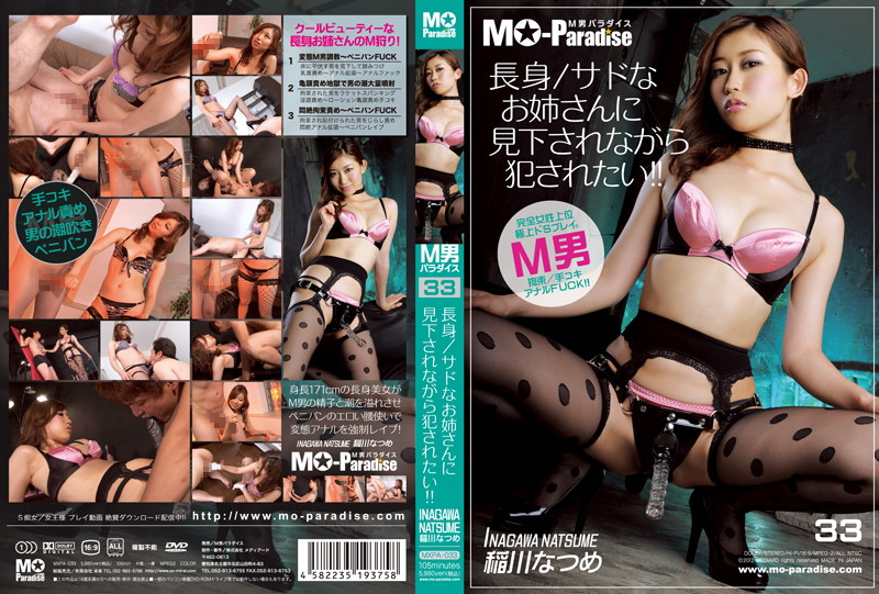 [MXPA-033] M男パラダイス33 長身サドなお姉さんに見下されながら犯されたい ... SM 男潮吹き 女王様 Queen Inagawa Natsume
