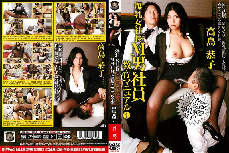 [QEDB-004] 爆乳女社長 M男社員教育マニュアル  4 Slut 風俗 高島恭子 OL Takashima Kyouko