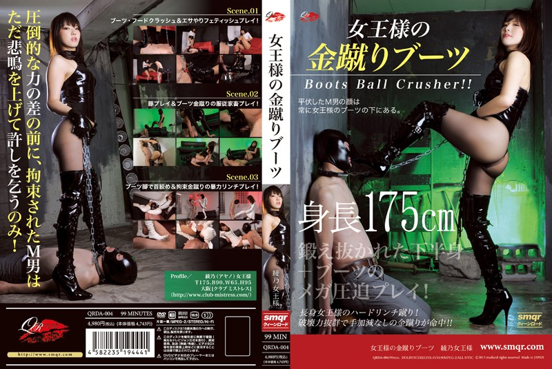[QRDA-004] 女王様の金蹴りブーツ SM フェチ クィーンロード
