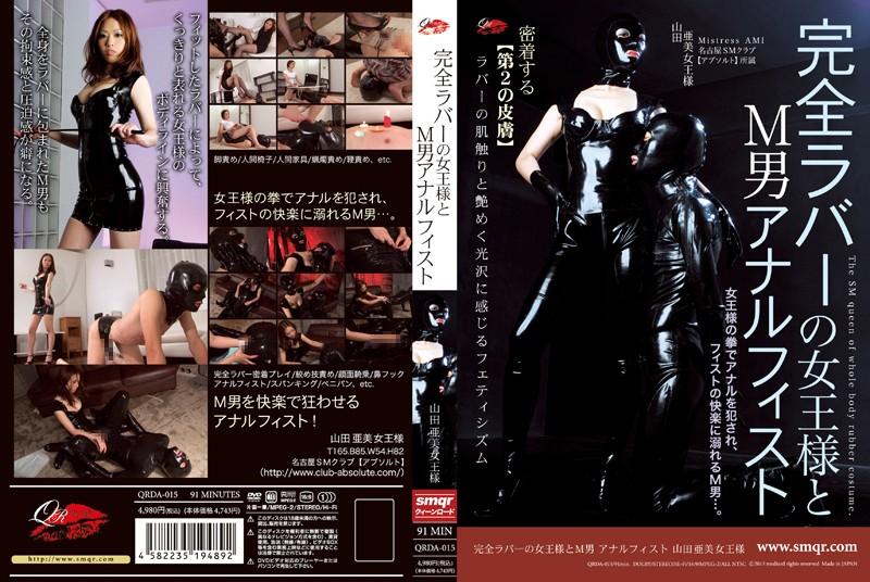 [QRDA-015] 完全ラバーの女王様とM男 アナルフィスト 91分 凌辱 Rape ボンテージ Facesitting Yamada Ami