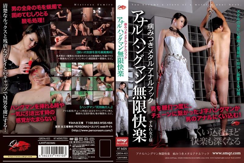 [QRDA-022] アナルハングマン無限快楽 病みつきメタルアナルフック 97分 ボンテージ 女王様・M男 SM Kui-nro-do