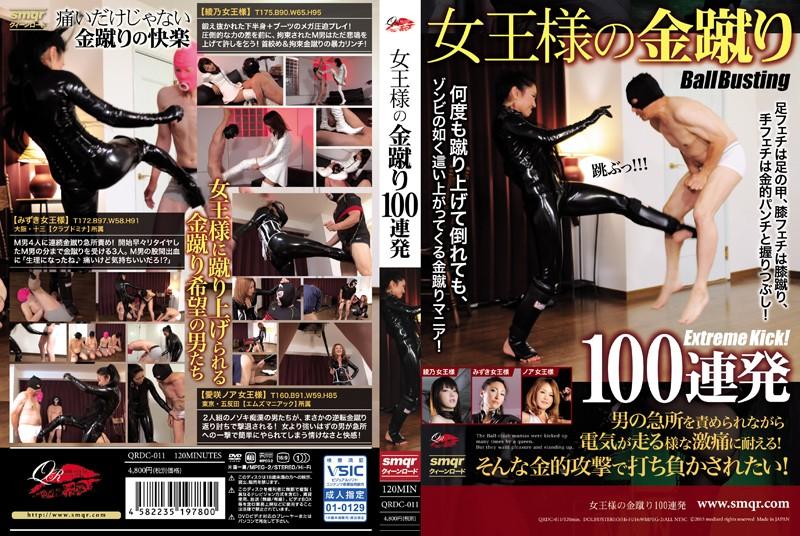 [QRDC-011] 女王様の金蹴り100連発 Boots SM 愛咲ノア みずき女王様 ボンテージ Ayano, Aisaki Noa Joousama