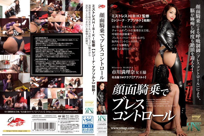 [QRDD-001] Ichikawa Marina 顔面騎乗でブレスコントロール 市川満理奈 縛り ボンテージ