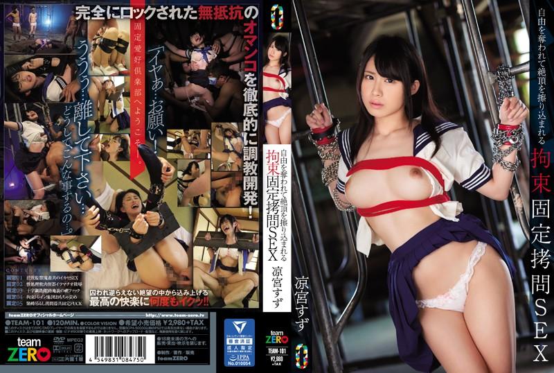 [TEAM-101] 自由を奪われて絶頂を擦り込まれる拘束固定拷問SEX ... 2016/09/13 Restraint Big Tits 120分 調教 制服 Actress 監禁 Suzumiya Suzu