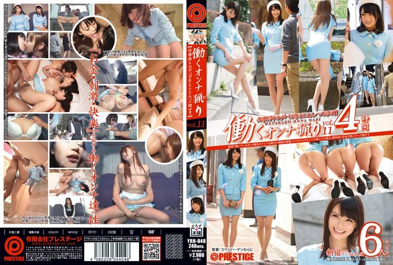 [YRH-048] 働くオンナ猟り  11 OL 3P · 4P Orgy 着衣 Occupation Mini Skirt フェラ Reality その他コスチューム