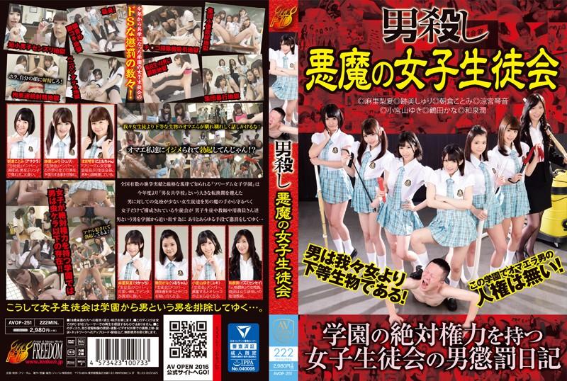 [AVOP-251] 男殺し 悪魔の女子生徒会 AVOPEN ジャパン有限会社