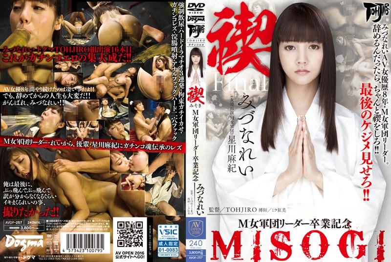 [AVOP-257] 禊 MISOGI M女軍団リーダー卒業記念 みづなれい Lesbian 凌辱 スカトロ レズ Rape