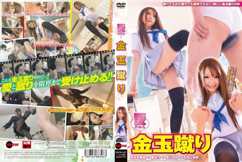 [DMOW-007] 愛のある金玉蹴り Kick Gold 金蹴り(M男) OFFICE K'S(オフィスケイズ) 2012/05/18 女王様・M男