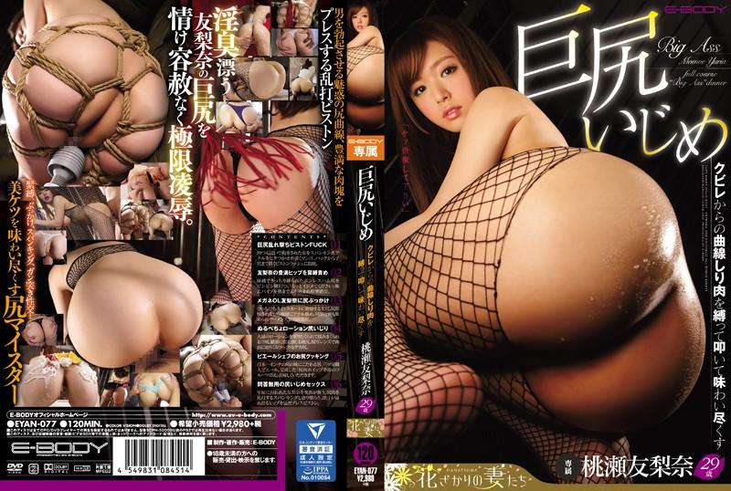 [EYAN-077] 巨尻いじめ 桃瀬友梨奈 クビレからの曲線しり肉を縛って叩いて味わい尽くす 顔射・ザーメン SM Rape