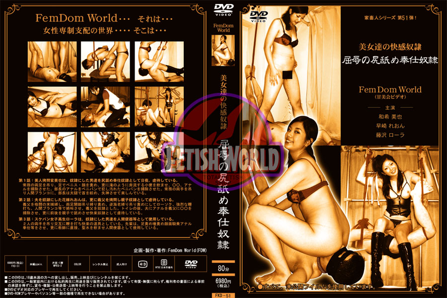 [FKD-51] ■買取不可商品■美女達の快感奴隷 屈辱の尻舐め奉仕奴隷 2008/10/28 Incest