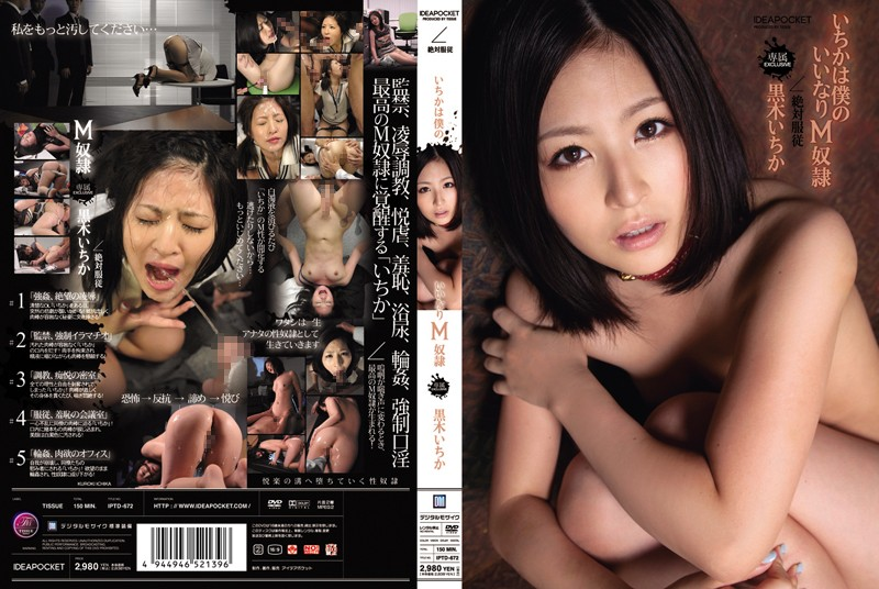 [IPTD-672] いちかは僕のいいなりM奴隷 女優 Semen Actress 150分