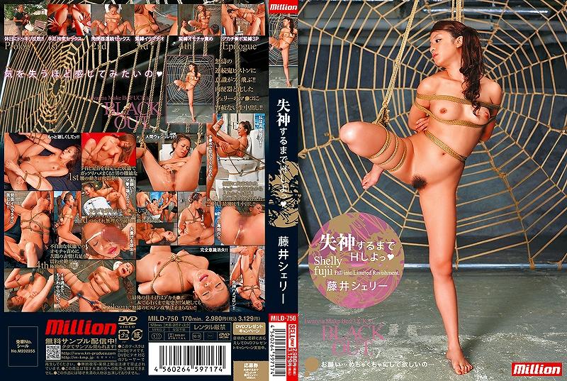 [MILD-750] 失神するまでHしよっ 藤井シェリー Cock Blow 2005/02/25 女優 Squirting 3P 90分