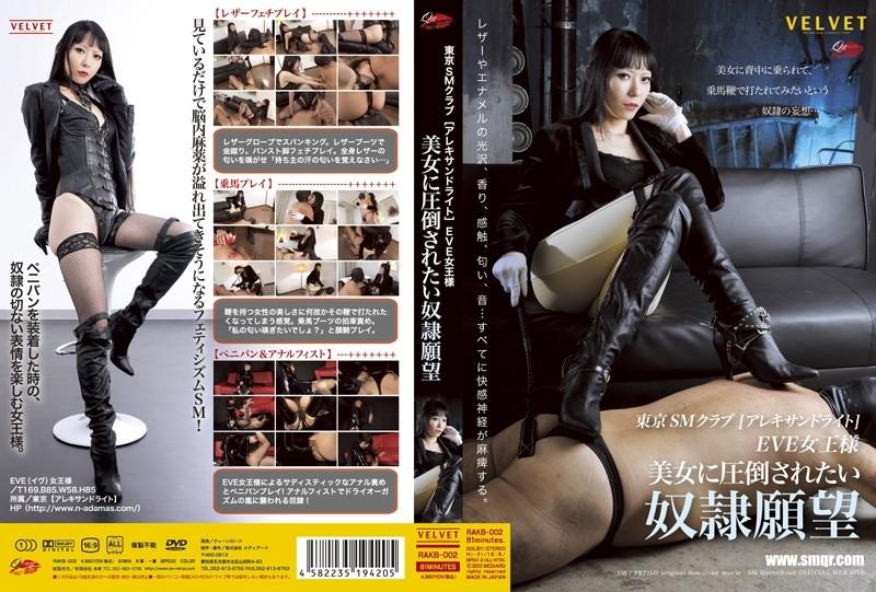 [RAKB-002] 東京00クラブ アレキサンドライト 000女王様 美女に圧倒されたい奴隷願望 2013/02/25