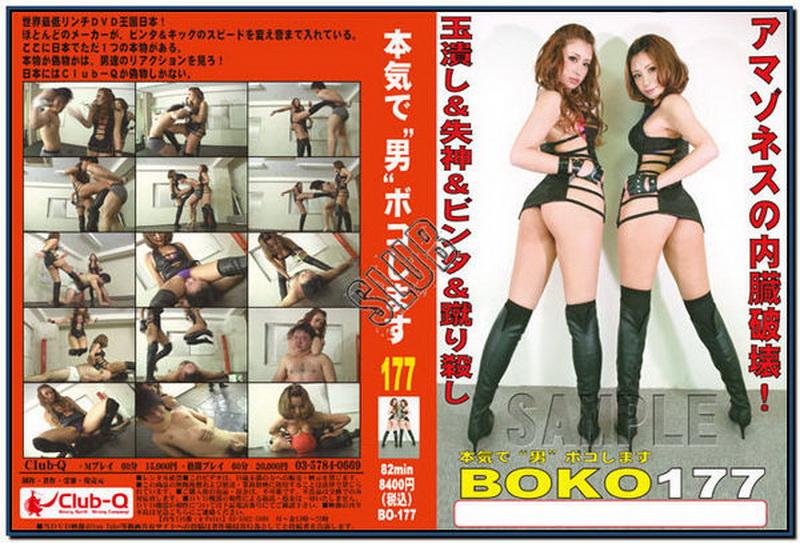 [BO-177] Femdom Torture フェムドム