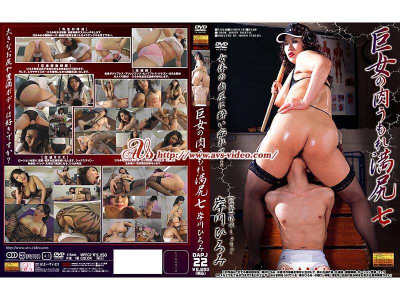 [DAPJ-22] ダブル熟女 〜嬲り〜 痴女 AVSPROJECT(GOLD) おっぱい 顔射・ザーメン AVS COLLECTOR'S Kishikawa Hiromi