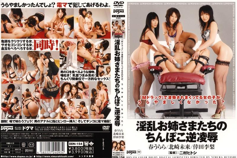 [DDN-154] 淫乱お姉さまたちのちんぽこ逆凌辱 お姉さん Rape Urara Haru ドグマ モデル・お姉さん風 141分