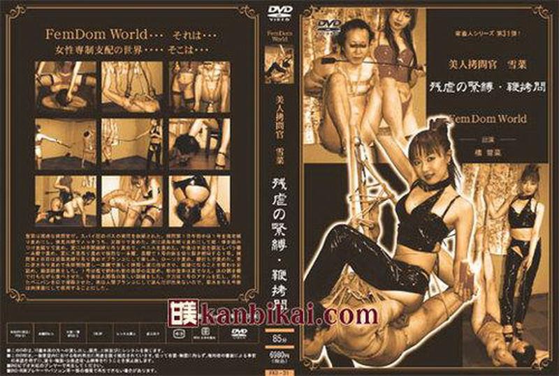 [FKD-31] ■買取不可商品■スケバン女子高生 残虐の奴隷拷問狩り 女子校生 SM
