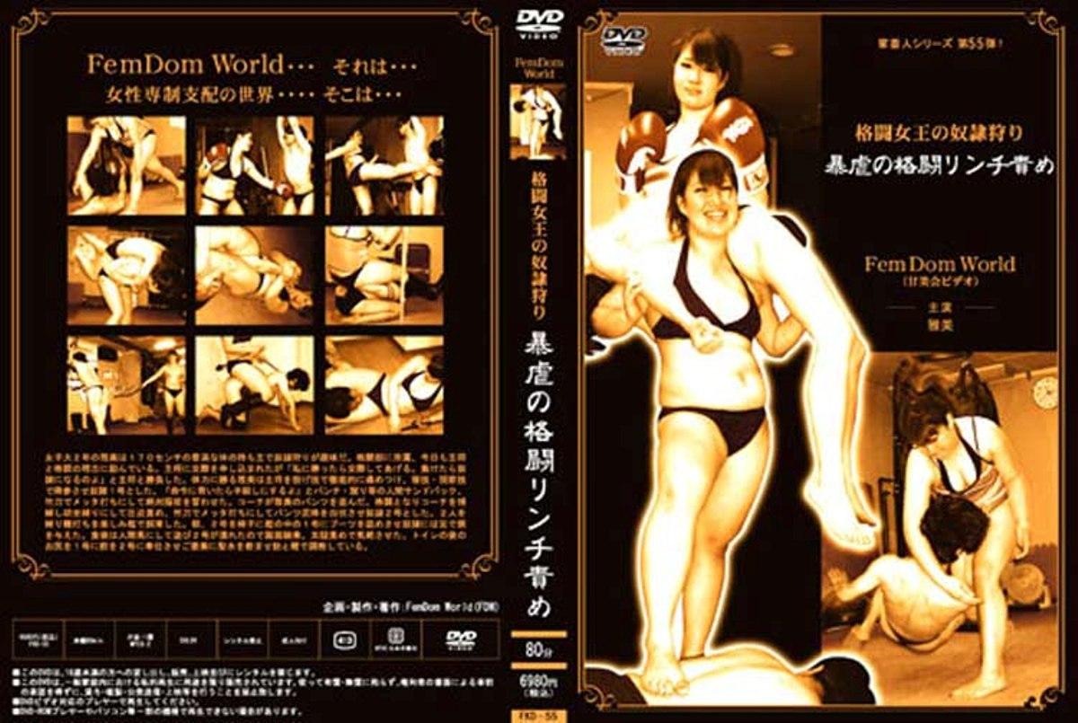 [FKD-55] ■買取不可商品■格闘女王の奴隷狩り 暴虐の格闘リンチ責め Fem Dom World