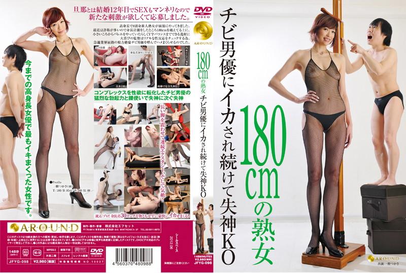 [JFYG-098] 180cmの熟女 チビ男優にイカされ続けて失神KO Slender Tights フェチ 110分 一樹つかさ Mature Kitagawa Yumika