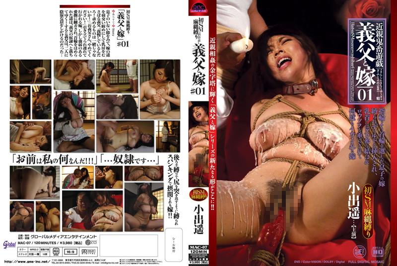 [MAC-07] 近親鬼畜遊戯 義父と嫁 人妻 Big Tits 母親 グローバルメディアエンタテインメント 2012/05/10 Koide Haruka