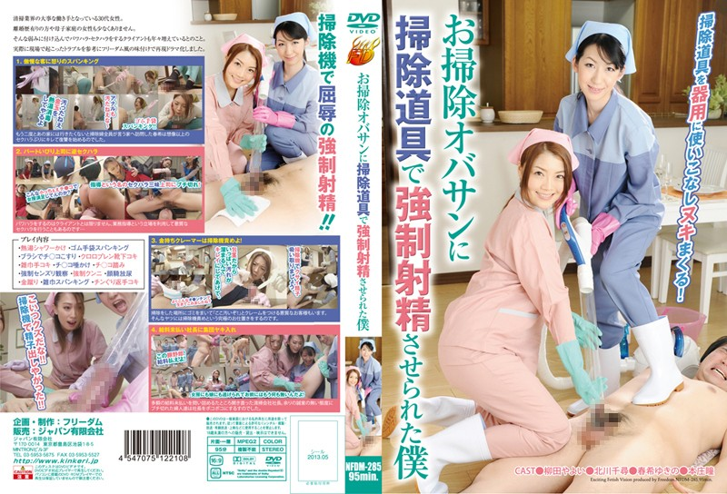 [NFDM-285] Honjou Hitomi, Yanagida Yayoi お掃除オバサンに掃除道具で強制射精させられた僕 コスチューム その他コスチューム 人妻・熟女