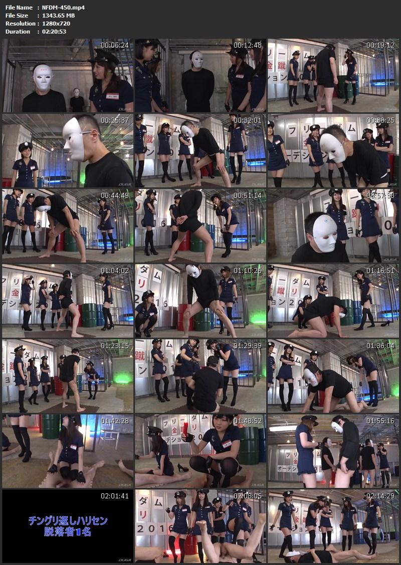 [NFDM-450] フリーダム 金蹴りオーディション2016 140分 女王様・M男 Kazuki Yuni, Hayakawa Mizuki, Hirose Umi, Atomi Shuri, Kanda Rio