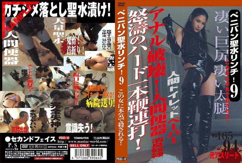 [PSSC-01] Holy Water Lynch Strap-on Dildo! 9 セカンドフェイス 120分 DVD セル版