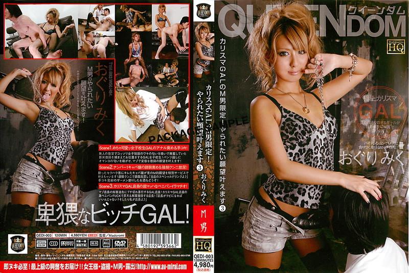 [QEDI-003] カリスマGALのM男限定!やられたい願望叶えます 3 おぐりみく (Limited Man Of Charisma M GAL) Oguri Miku