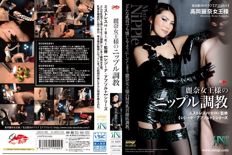 [QRDD-008] 麗奈女王様のニップル調教 91分 Torture Golden Showers SM Takaoka Reina