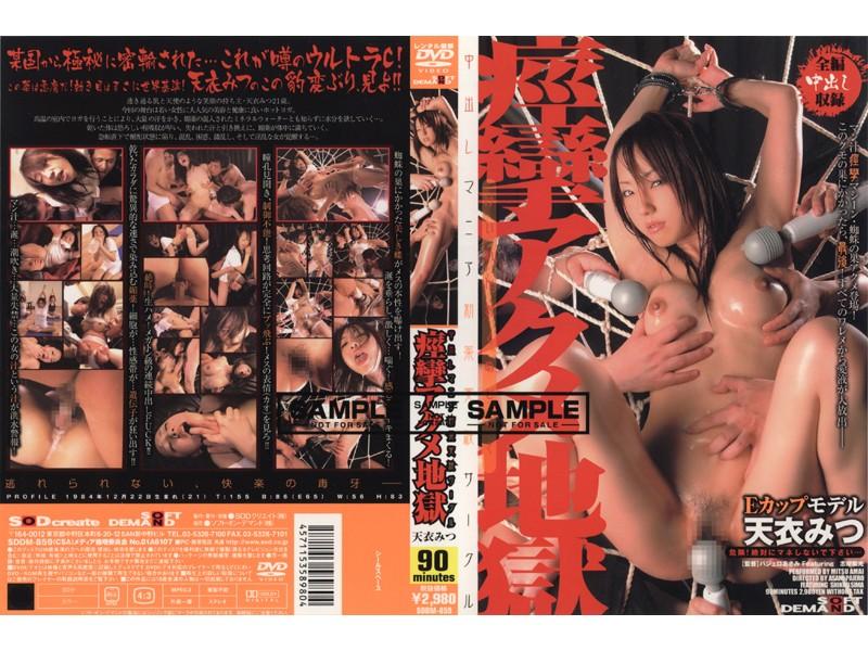 [SDDM-859] Amai Mitsu 中出しマニア新薬実験サークル 痙攣アクメ地獄 1  Planning 潮吹き 女優