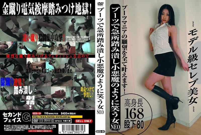 [SECG-04] ブーツで急所踏み潰し小悪魔のように笑う女NEO 放尿 Azumi Mizushima Golden Showers 女王様 フェチ 女王様・M男 Fetish Bondage