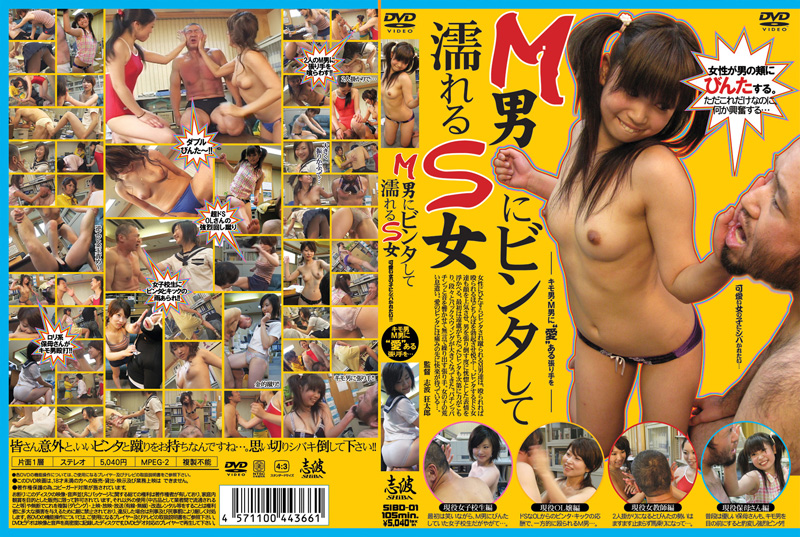 [SIBD-01] M男にビンタして濡れるS女 Kokorozashi Nami School Girls