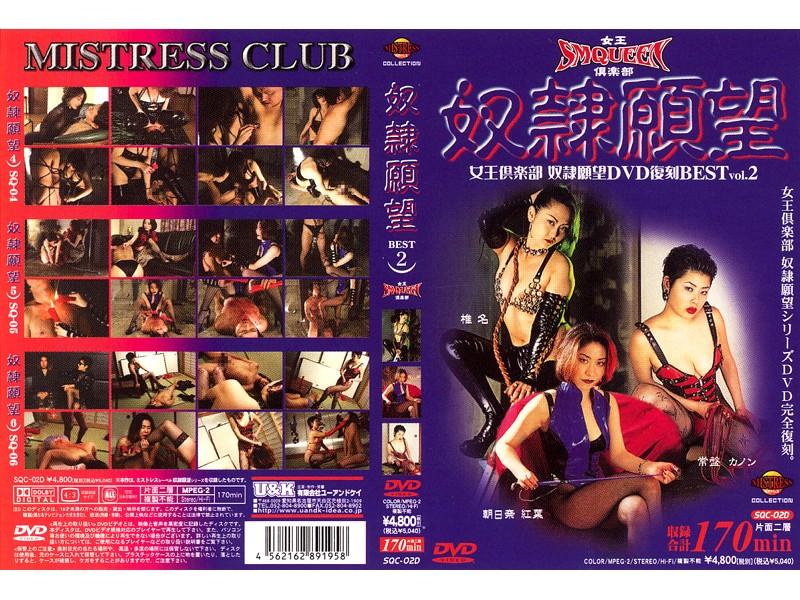 [SQC-02] 奴隷願望  2 椎名 朝比奈紅葉 Mistress Collection