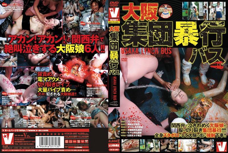 [VICD-097] 大阪集団暴行バス レイプ 凌辱 監禁 V(ヴィ) Baba★za★ Babii