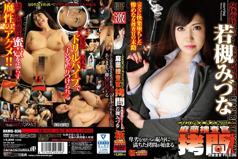 [DXMG-036] 女の惨すぎる瞬間 麻薬捜査官拷問 女捜査官 FILE ... Rape コスチューム