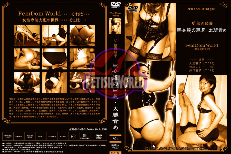 [FKD-42] ■買取不可商品■ザ・顔面騎乗 巨女達の巨尻・太腿責め Slut 痴女