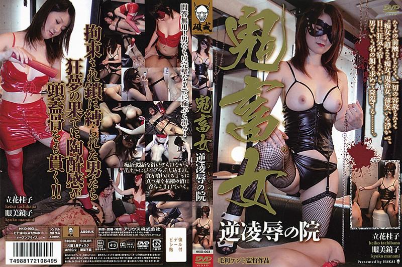 [HKID-003] 鬼畜女-きちくめ-逆凌辱の院 破戒 監禁・拘束 アリウス